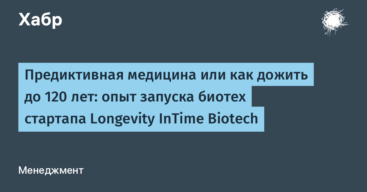 Предиктивная медицина или как дожить до 120 лет: опыт запуска биотех стартапа Longevity InTime Biotech