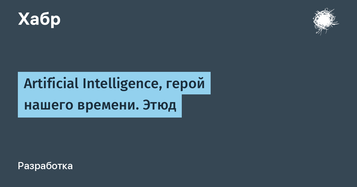 Artificial Intelligence, герой нашего времени. Этюд