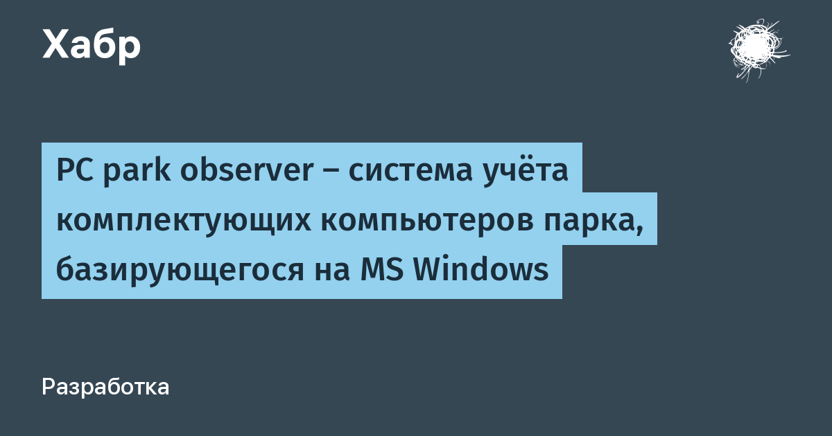PC park observer — система учёта комплектующих компьютеров парка, базирующегося на MS Windows