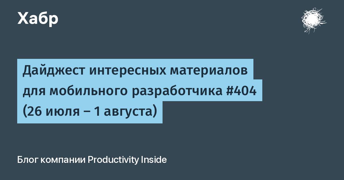 Дайджест интересных материалов для мобильного разработчика #404 (26 июля — 1 августа)