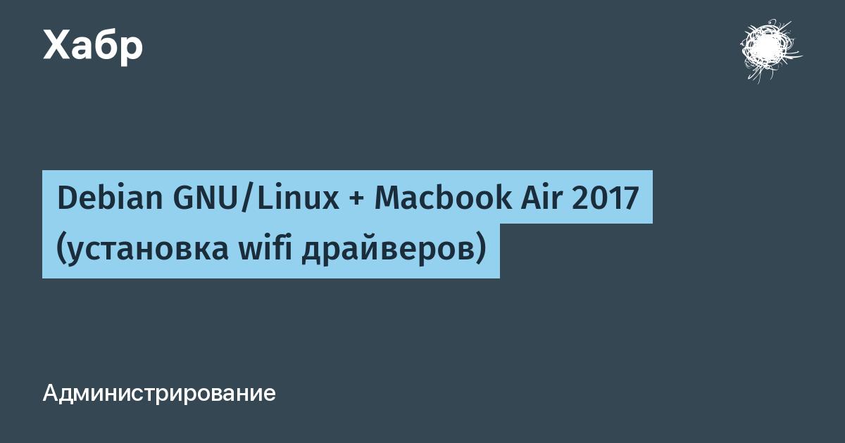 Debian GNU/Linux + Macbook Air 2017 (установка wifi драйверов)
