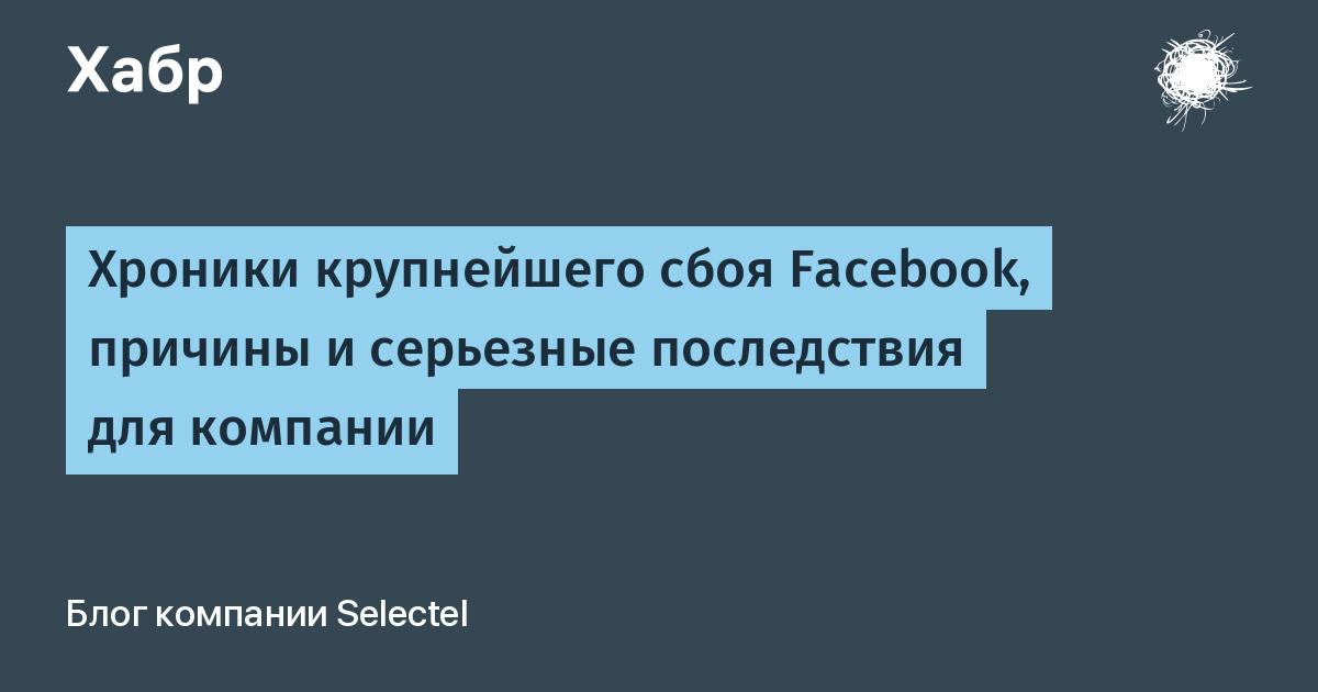 Хроники крупнейшего сбоя Facebook, причины и серьезные последствия для компании