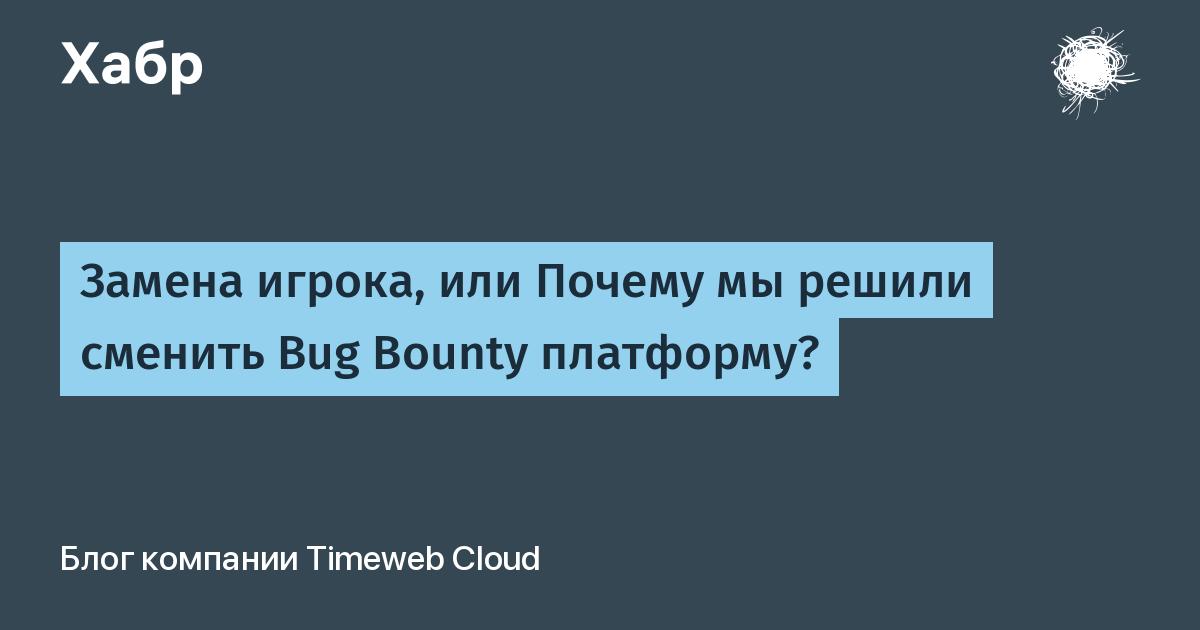 Замена игрока, или Почему мы решили сменить Bug Bounty платформу?