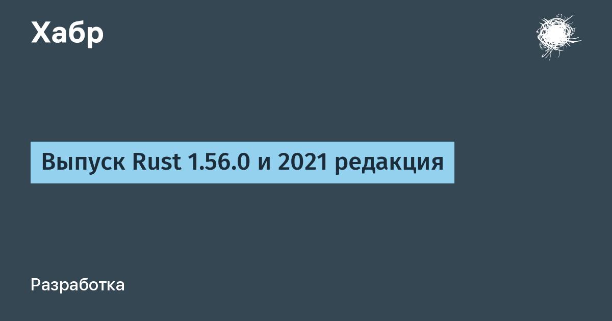 [Перевод] Выпуск Rust 1.56.0 и 2021 редакция