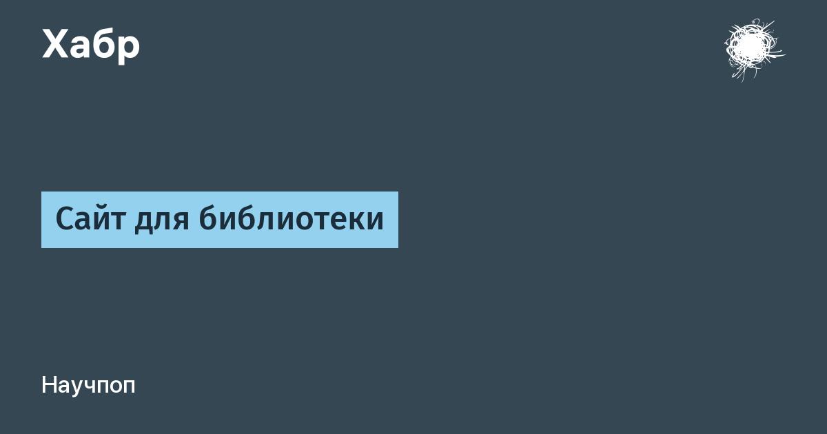 Сайт для библиотеки / Habr