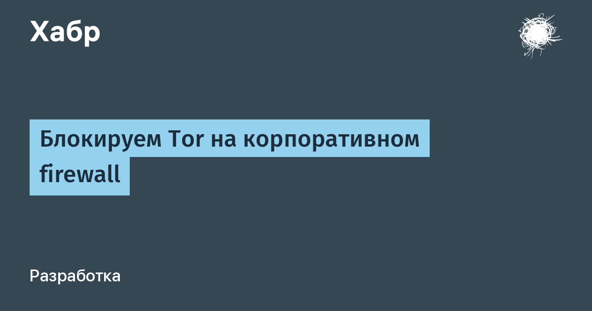 kerio блокируем tor browser hidra