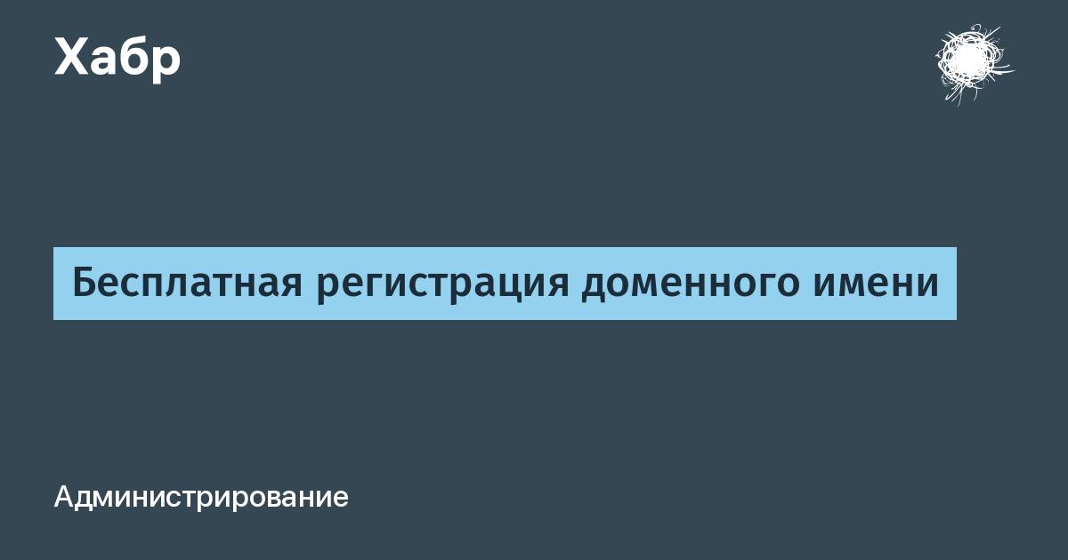 регистрация доменов narod