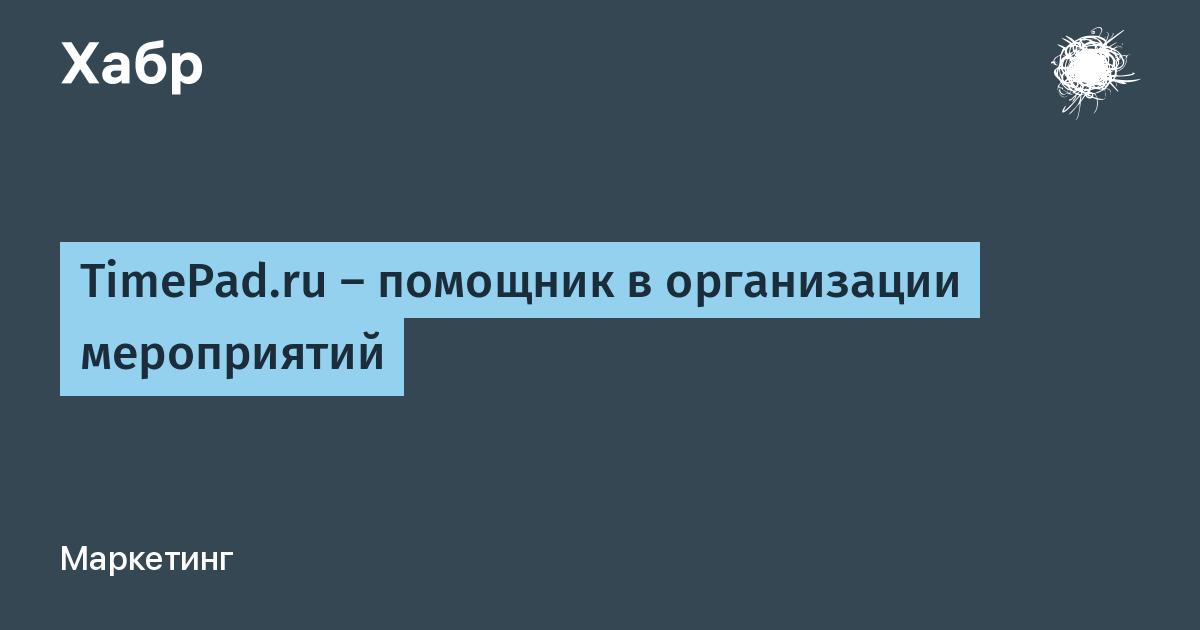 TimePad.ru — помощник в организации мероприятий / Habr
