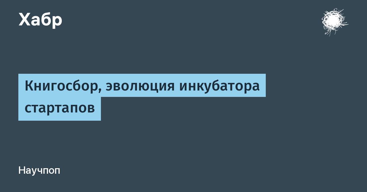 Книгосбор, эволюция инкубатора стартапов / Habr