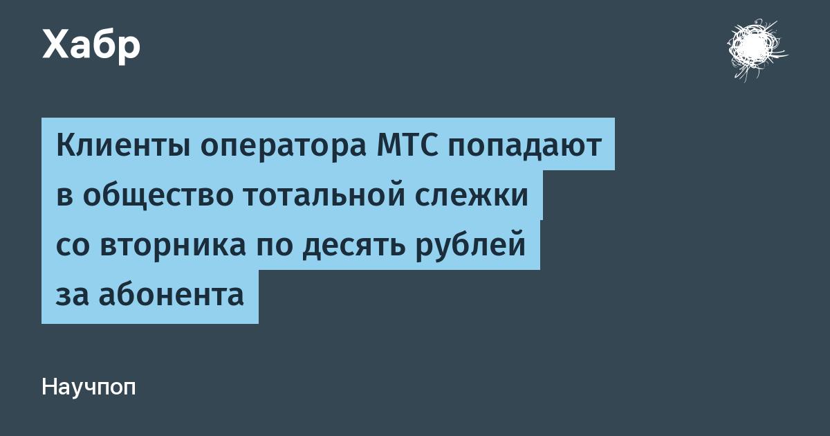 Определить местоположение по номеру телефона мтс украина