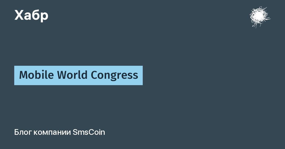 Mobile World Congress / SmsCoin corporate blog / Habr