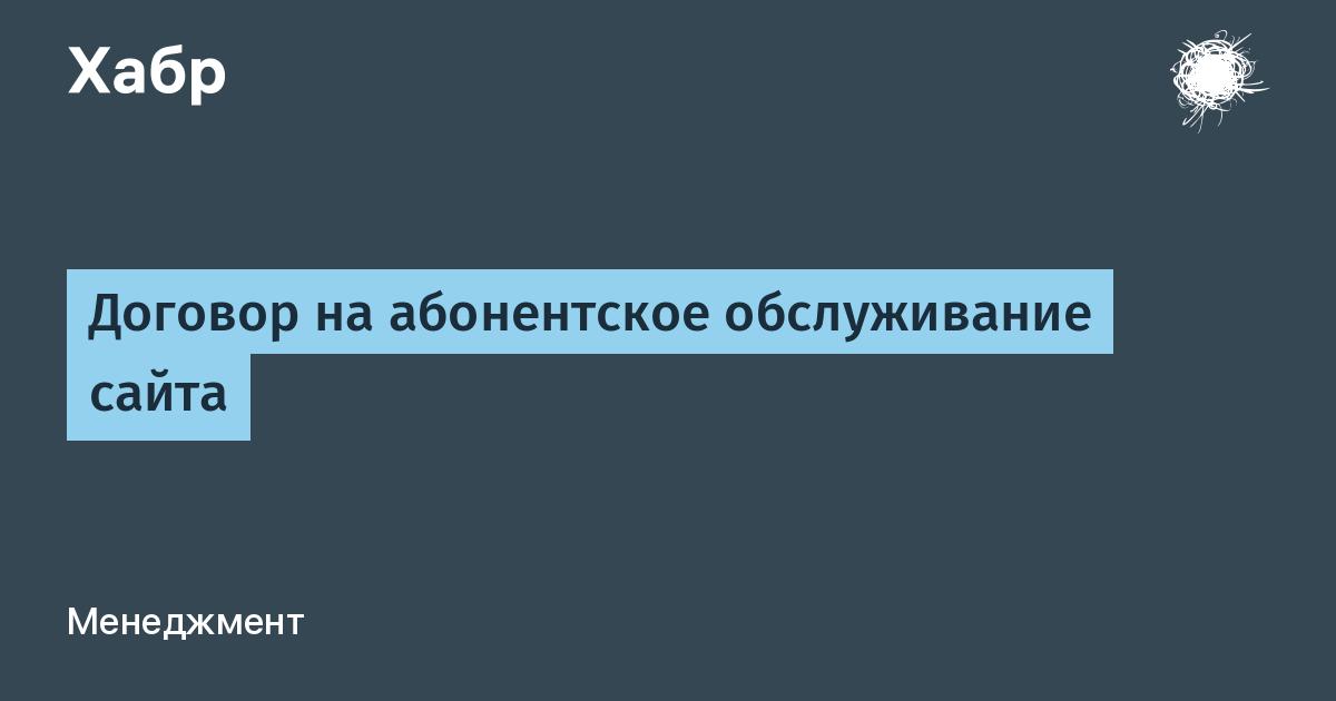 Соглашение о технической поддержке сайта