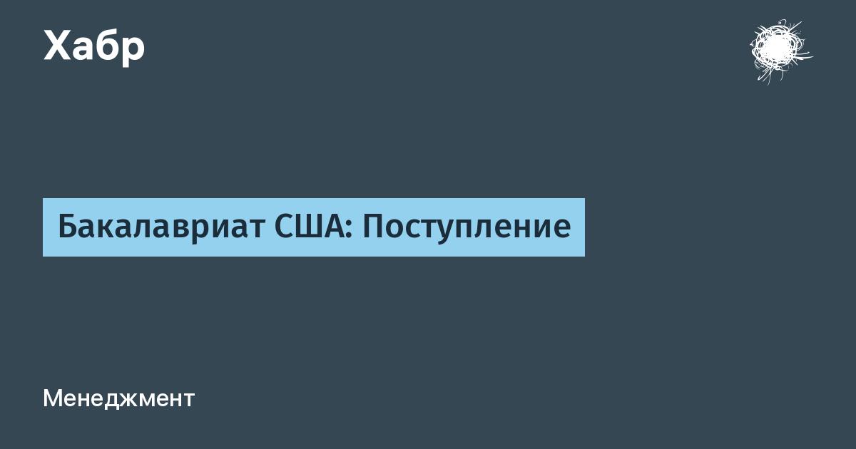 Бакалавриат в США и поступление в университет в Америке с Allterra Education (Москва, Санкт-Петербург)