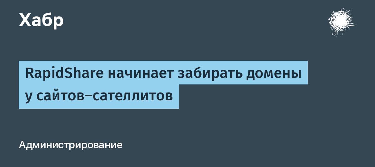 Все о создании сайтов сателлитов туристическая компания хабаровск официальный сайт