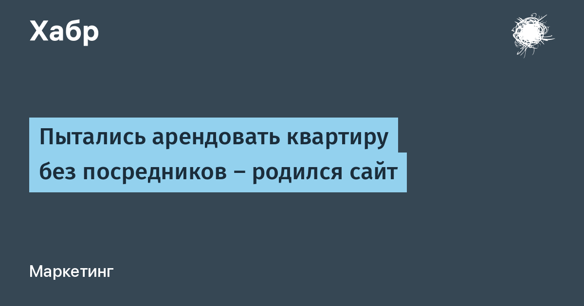 желающие снять квартиру в москве без посредников база клиентов